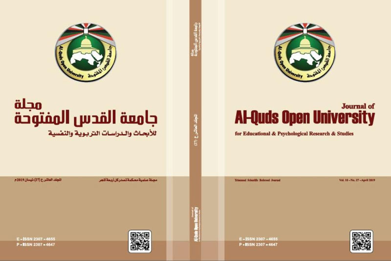 Journal of Al-Quds Open Univesity gets the first place at the Arab Citation & Impact Factor (ARCIF)